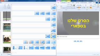 מובי-מייקר - Windows Live Movie Maker צילומי מסך